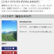 シマノがユーザーカタログを公開。スマホに最適化し、最新情報も随時更新