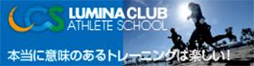 トライアスロンスクール - LUMINA CLUB Athlete School