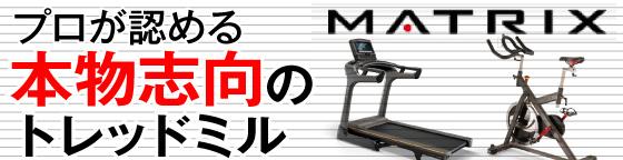 MATRIX - 高効率トレーニングの味方。プロが認める本物志向のトレッドミル