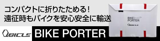 QBICLE - BIKE PORTER