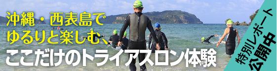 沖縄・西表島「ここでしか味わえないトライアスロンがある。」模擬レースレポート公開中!