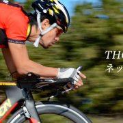 ベルギーの老舗ロードバイクTHOMPSONが、日本向けオンラインショップを開設