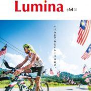 【Triathlon Lumina 4月号 3月2日発売!】特集は「いつか出てみたいレースがある。」