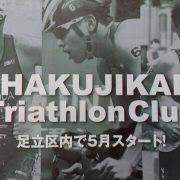HAKUJIKAI Triathlon Clubが5月スタート。コーチは杉本宏樹さん