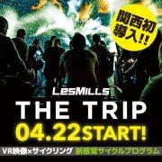 関西初登場、迫力のVR映像×サイクルフィットネス 「THE TRIP」4/22(土)スタート
