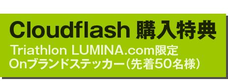 Cloudflash購入特典Lumina限定ステッカー