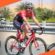 ライブ音声付!別府史之選手(日本人初のツール・ド・フランス完走者)のZwiftグループライド