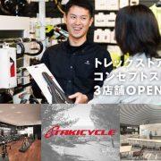 トレックストア・コンセプトストア3店舗オープン/TREK