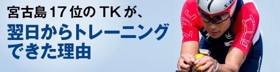 宮古島17位のTKが、翌日からトレーニングできた理由