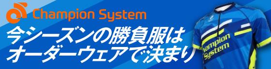 Champion Systemがトライアスロンチームから愛される理由