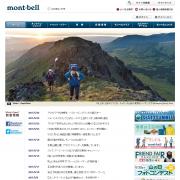 モンベルと北海道小清水町が自然体験促進等に関して包括連携協定を締結