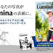 あなたの写真がLuminaの表紙に! Luminaカバーフォトサービスがホノルルトライアスロンで実施