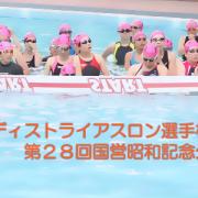 今週末でエントリー〆!国営昭和記念公園トライアスロン(7/2東京)
