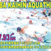 【〆7/31】円形プールで泳げる!千葉市海浜アクアスロン(9/3千葉)