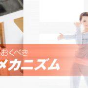 <セルフケア強化>トライアスリートが知っておくべき身体のケアとメカニズム(6/22東京)