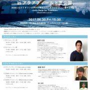 明日6/30開催!港区トライアスロン&スイム教室(6/30東京)