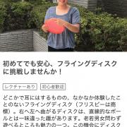 <Sharetter企画>老若男女楽しめるフライングディスクで遊ぼう!(7/15、16東京)