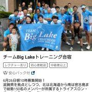 <本日から受付開始>チームBig Lakeトレーニング合宿 ビジター参加者を募集(8/13~14滋賀)