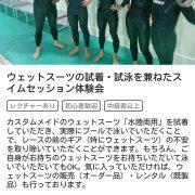 ウェットスーツの試着・試泳付 スイムセッション体験会(6/29、30愛知)