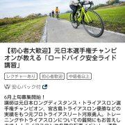 安全・安心でロードバイクを楽しもう ロードバイク安全ライド講習(7/22埼玉)