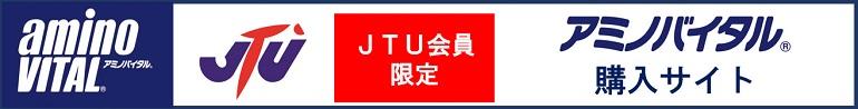 JTU会員限定アミノバイタル購入サイト