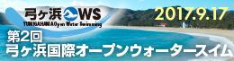 弓ヶ浜OWS