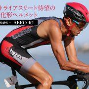 今季注目度No.1のKabutoエアロヘルメットを、山本淳一さんがインプレッション
