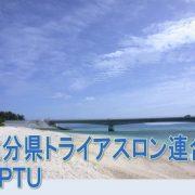 【6/9必着】自然の中を走る「関アジトライアスロンミーティング」(7/2大分)
