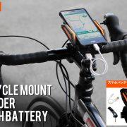 充電しながらスマホを自転車に固定「スマホバッテリーマウント」/DOPPELGANGER