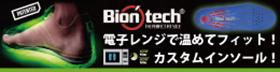 Bion tech