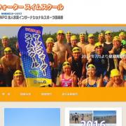 【夏のOWS対策】2017いなげの浜オープンウォータースイムスクール(7/22千葉)