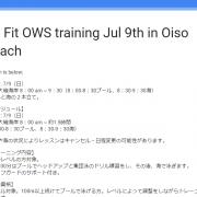 プール指導後に海へ繰り出す E3 Fit OWS in 大磯(7/9神奈川)
