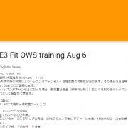 ライフガードのサポート付き!実践1.5km OWSスイム(8/6神奈川)