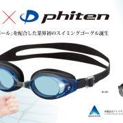 VIEW×phitenのコラボゴーグルが登場。力みを和らげ、身体をサポート