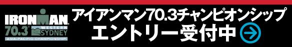 アイアンマン70.3チャンピオンシップ エントリー受付中