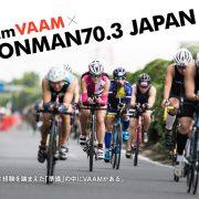 IRONMAN70.3 セントレアの戦い方>>>チームVAAMシーズン2《準備編》