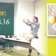 仕事帰りでも間に合う!アスリートのための栄養&食事について座学講義+ストレッチ方法(8/16@東京)