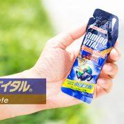 運動中にこそ摂りたい。アミノ酸補給の救世主 「アミノバイタル®アミノショット」
