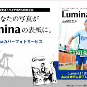 【〆8/21】あなたの雄姿がLuminaの表紙を飾る!? きさトラ特別企画・Luminaカバーフォトサービス