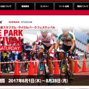 【入場無料】最新自転車の試乗やトークショー ブリヂストン×日産スタジアム・サイクルパークフェスティバル(9/23神奈川)