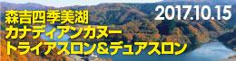 森吉四季美湖カナディアンカヌートライアスロン&デュアスロン