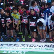 ビギナー・小学生から参加OK 2017 あづまデュアスロン in 福島(11/12)