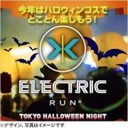 【※開催中止】ハロウィンコスで光輝いて目立とう エレクトリックラン Tokyo Halloween Night 2017(10/14東京)