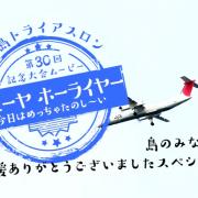 【映像】地域一体になって楽しむ――徳之島トライアスロン第30回記念大会ムービーがYouTubeで公開
