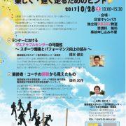 公開講座:楽しく・速く走るためのヒント/慶応義塾大学スポーツ医学研究センター