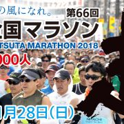 1km毎の距離表示看板&多数エイドで参加者も安心 勝田全国マラソン(18/1/28茨城)