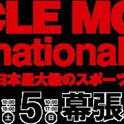 日本最大級のスポーツ自転車フェス「CYCLE MODE international 2017」(11/3~5千葉)を見逃すな!