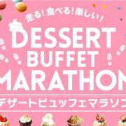 200種類のスイーツを、1周毎に皆で食べ放題♪デザートビュッフェマラソン(12/3東京)