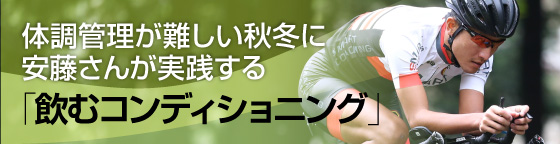 体調管理が難しい秋冬に、安藤さんが実践する「飲むコンディショニング」