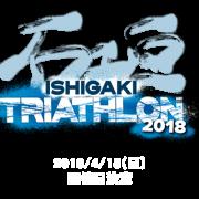 【本日開始】石垣島トライアスロン2018(18/4/15)ツアー付エントリー申込がスタート